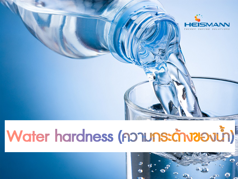 Water hardness  (ความกระด้างของน้ำ)