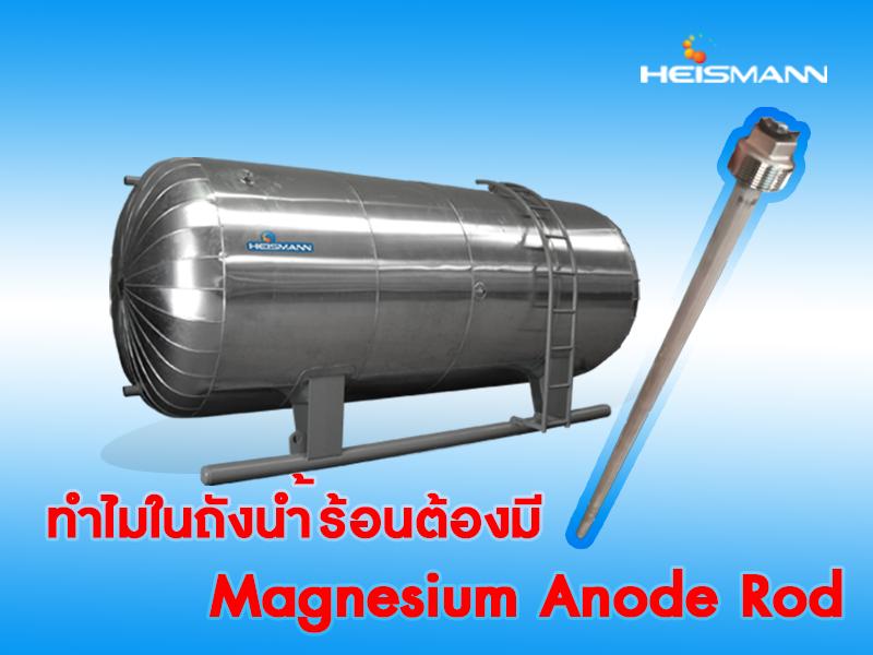 ทำไมในถังน้ำร้อน ต้องมี Magnesium Anode Rod