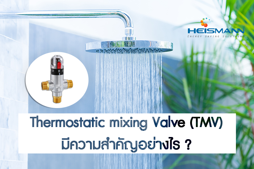 Thermostatic mixing Valve (TMV)  มีความสำคัญอย่างไร ?